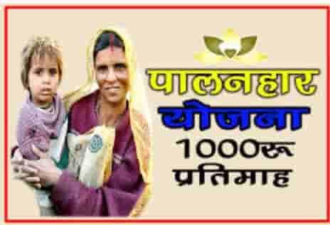 राजस्थान पालनहार योजना